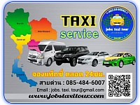 Jobs taxi tour / Private taxi transfers throughout Thailand